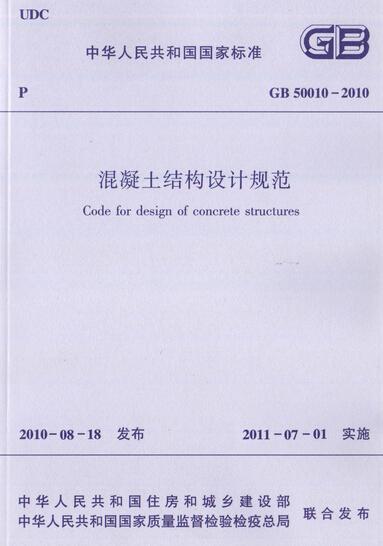 答混凝土结构设计规范中常规问题30问