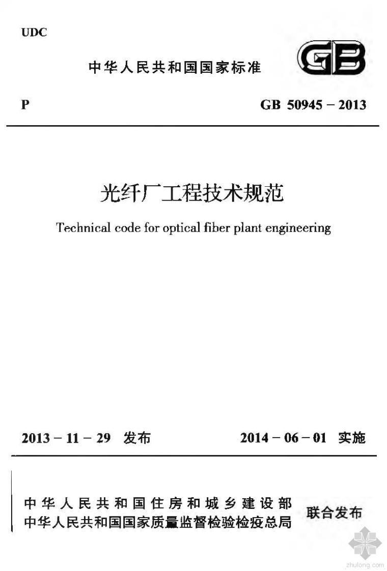 GB50945-2013光纤厂工程技术规范附条文