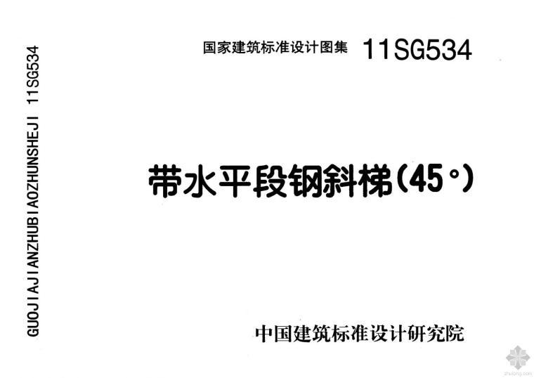 11SG534带水平段钢斜梯(45°)