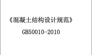 《混凝土结构设计规范》GB50010-2010,第7章处的主要变化