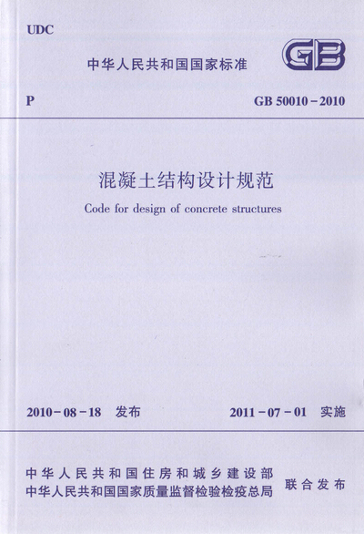v型滤池设计规范资料下载-《混凝土结构设计规范》问题35问