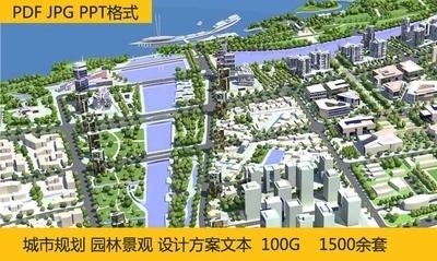 [出售] 城市规划、园林景观设计方案文本汇总1500套