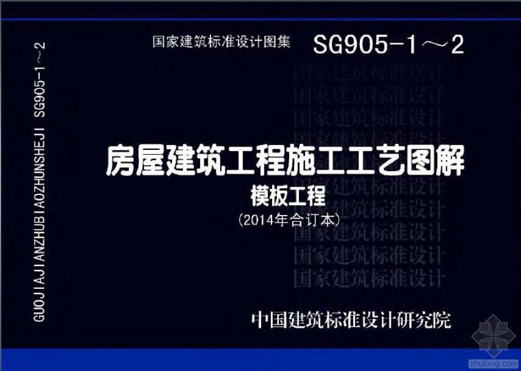 13SG905-1~2[房建模板工程工艺图解](2014年合订本)