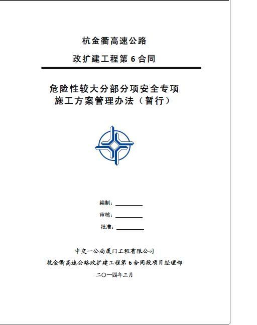 杭金衢高速公路改扩建工程第6合同段危险性较大分部分项安全专项施工方案管理办法(暂行)
