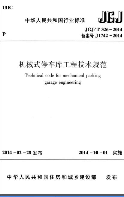 JGJT 326-2014 机械式停车库工程技术规范