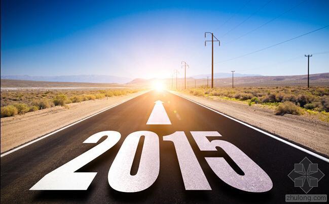 2015项目总工必备!下一个就是你!