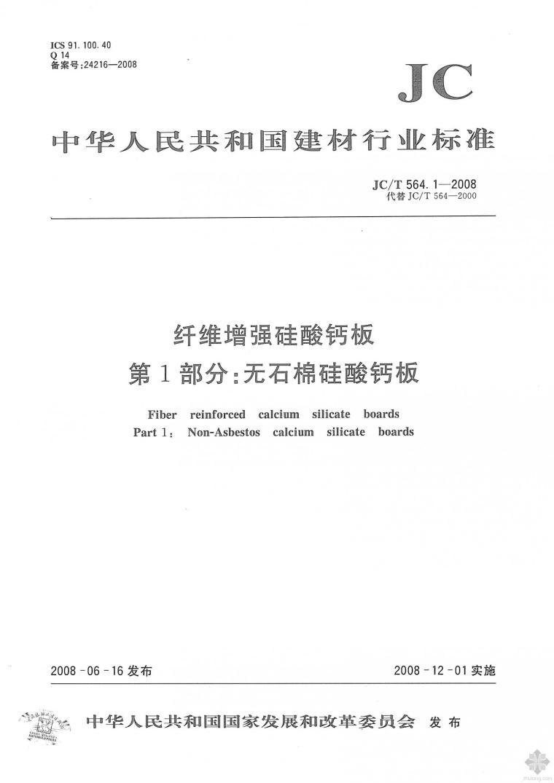 JC564T-1-2008纤维增强硅酸钙板 第1部分:无石棉硅酸钙板