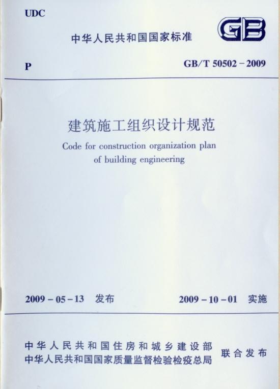 消防大数据之《建筑工程施工组织设计规范》GBT 50502-2009