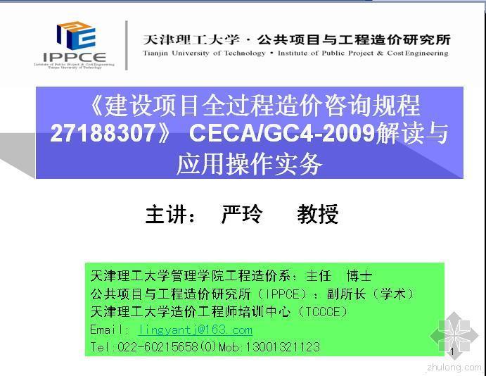 《建设项目全过程造价咨询规程27188307》 CECAGC4-2009解读与应用操作实务