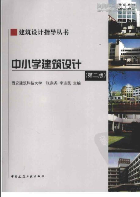 中小学建筑设计(第二版)--建筑设计指导丛