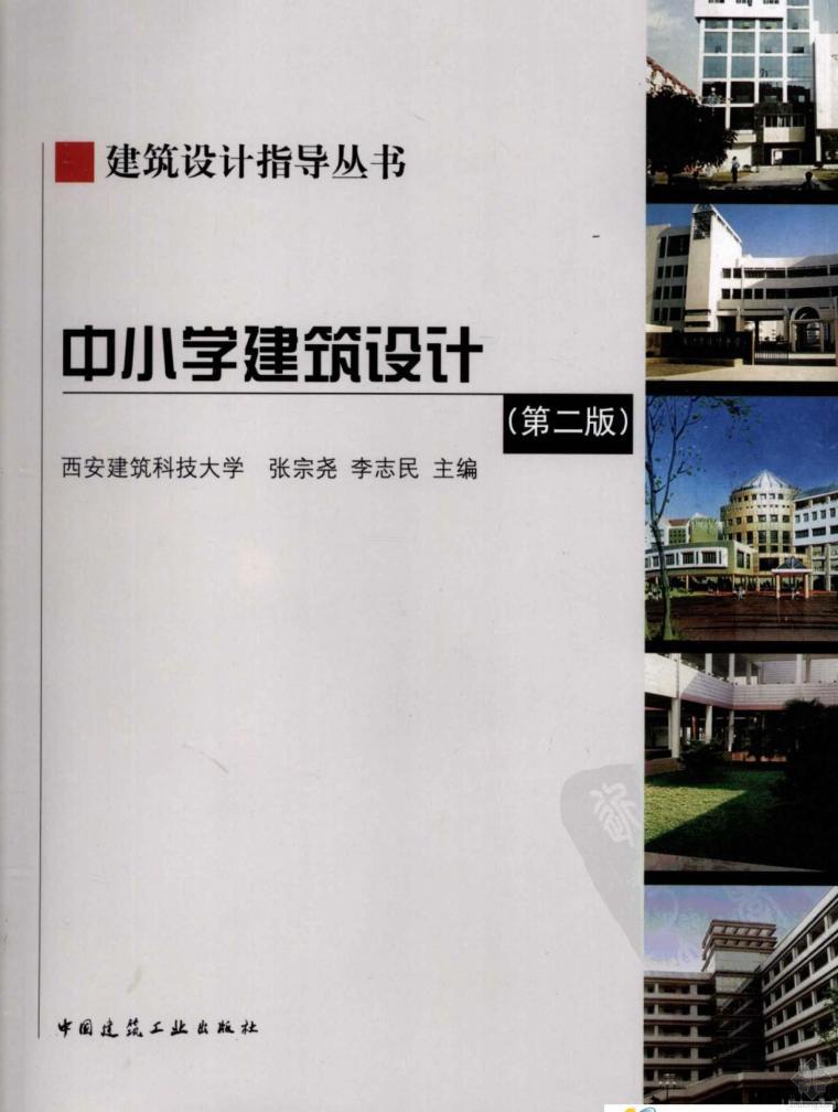 中小学建筑设计(第二版) 张宗尧