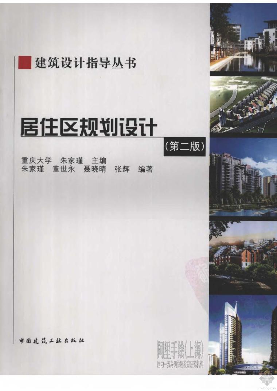 居住区规划设计(第二版) 朱家瑾