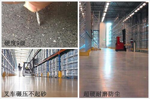 混凝土固化地坪特点及运用