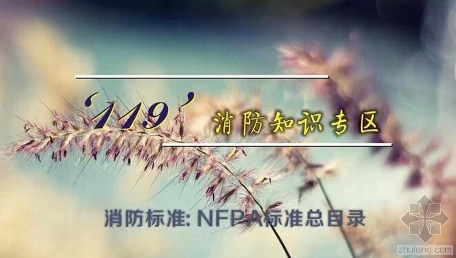 消防标准: NFPA标准总目录