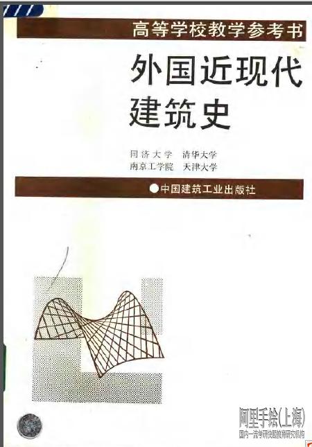 外国近现代建筑史(第一版)罗小未 四院校合编