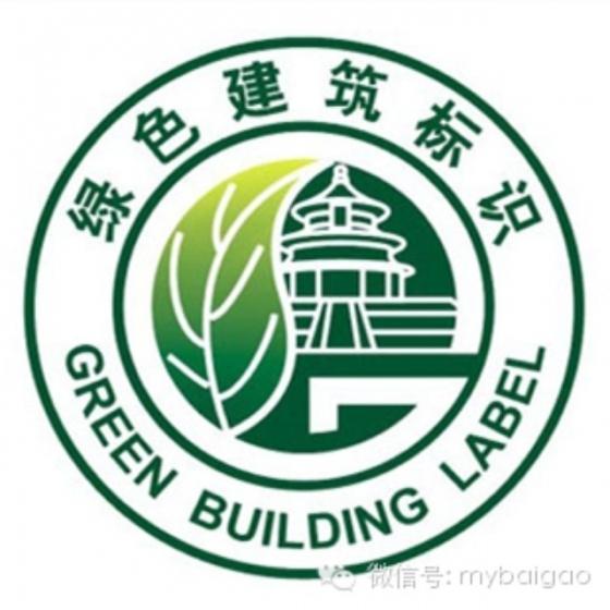 绿色建筑评份标准资料下载-专家解读《绿色建筑评价标准》新国标(GB/T50378-2014)