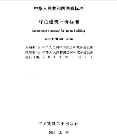 《綠色建筑評價標準》新國標(GB/T50378-2014)