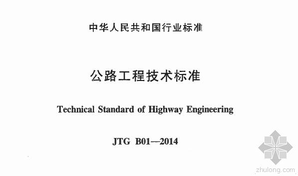 最新!《公路工程技术标准》(JTGB01-2014)下载!2015施行版