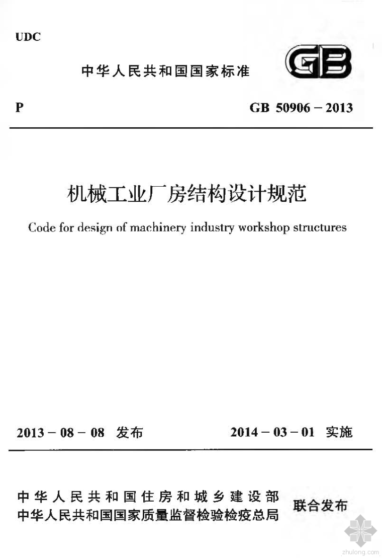GB50906-2013机械工业厂房结构设计规范附条文