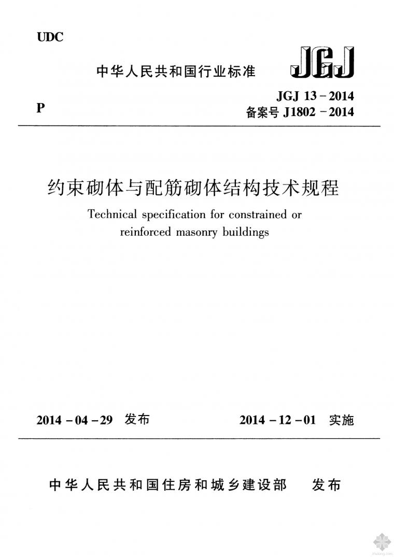 JGJ13-2014约束砌体与配筋砌体结构技术规程附条文