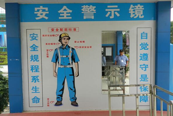 中建系统华南片区各项目安全防护标准化图片