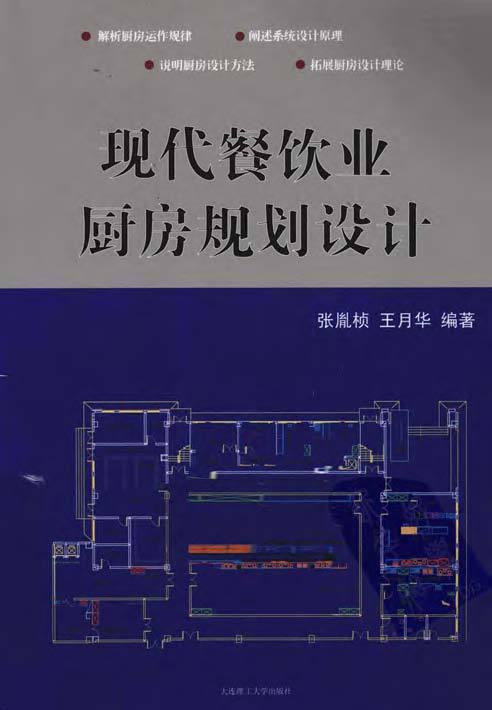 现代餐饮业厨房规划设计 张胤桢