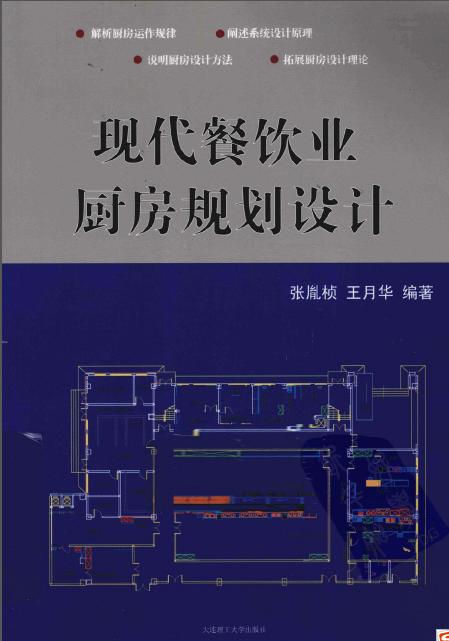现代餐饮业厨房规划设计 张胤桢.王月华