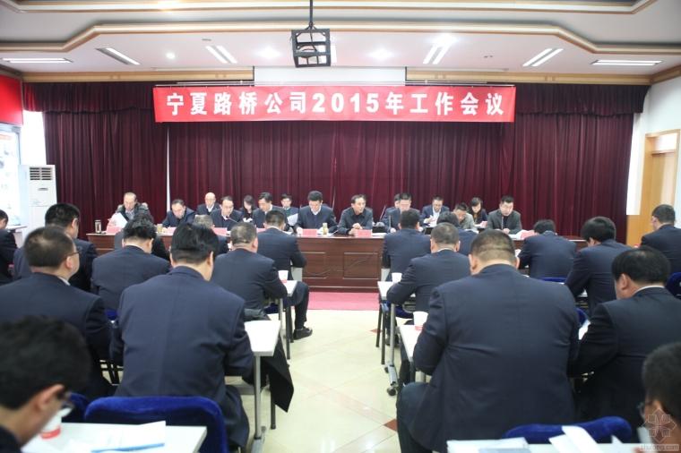 宁夏路桥集团公司召开2015年工作会议