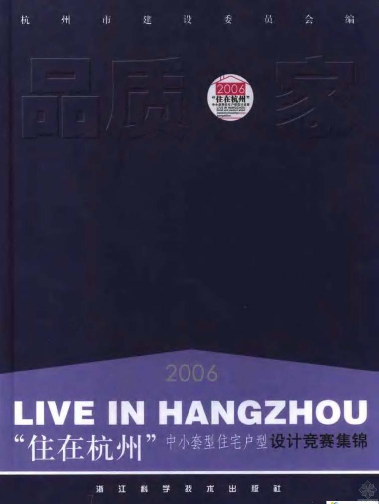 """2006""""住在杭州""""中小套型住宅户型设计竞赛集锦"""