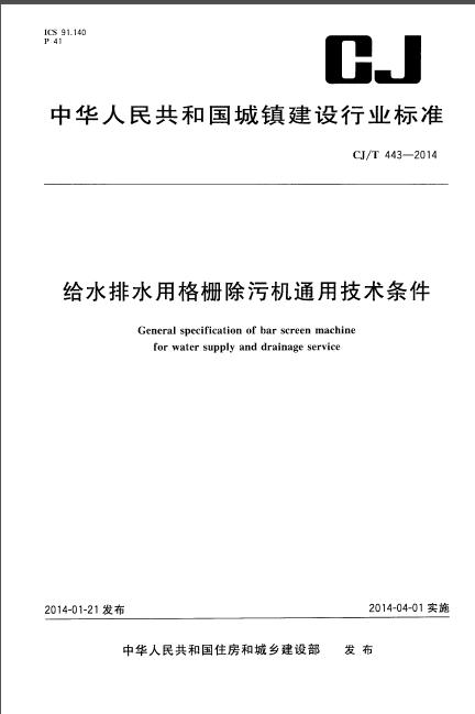 CJT 443-2014 给水排水用格栅除污机通用技术条件