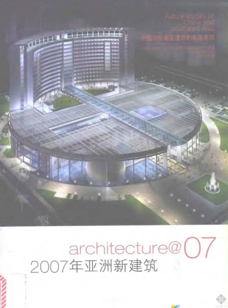 2007年亚洲新建筑 《名筑》编辑部
