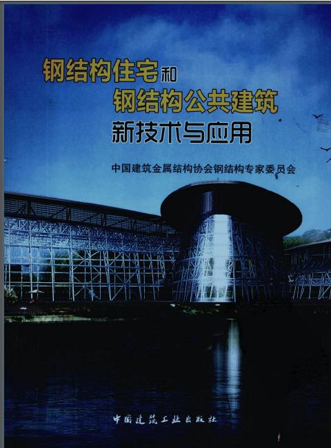 钢结构住宅和钢结构公共建筑新技术与应用