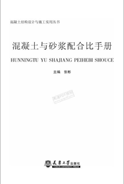 混凝土与砂浆配合比手册(张彬 2012)