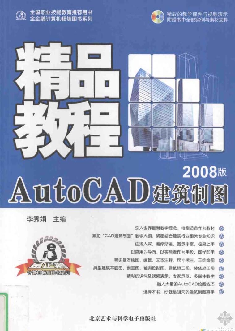 AutoCAD 建筑制图精品教程 徐建平