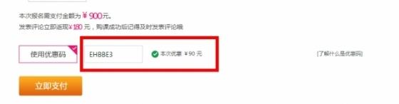 筑龙网推出优惠码购买网络课程通道省钱利器_2