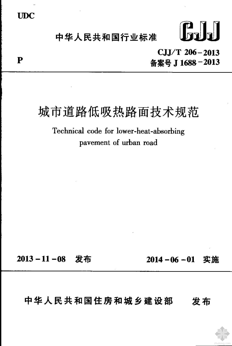CJJ206T-2013城市道路低吸热路面技术规范附条文