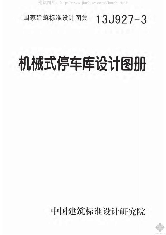 13J927-3机械式停车库设计图册