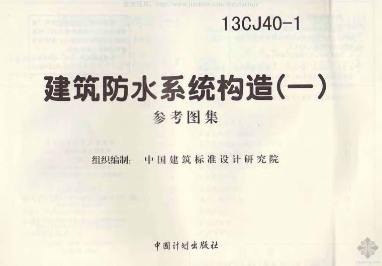 13CJ40-1建筑防水系统构造(一)
