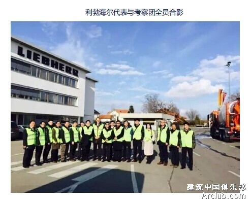 "BIC携""德 意 奥 建筑工业化""考察团全员出席德国大会BetonTage"