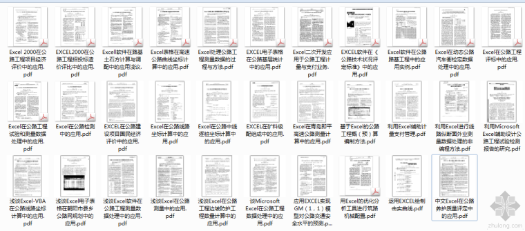 Excel在公路工程中的应用论文集
