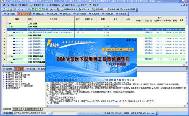 20kV及以下配电网工程造价软件 2012专业版