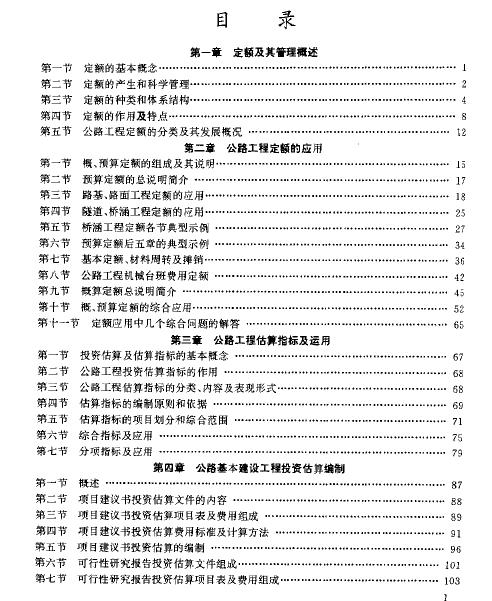 公路工程投资估算与概、预算编制示例(邢凤岐)