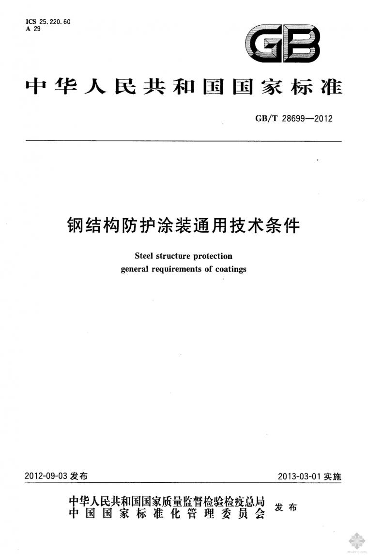 GB28699T-2012 钢结构防护涂装通用技术条件