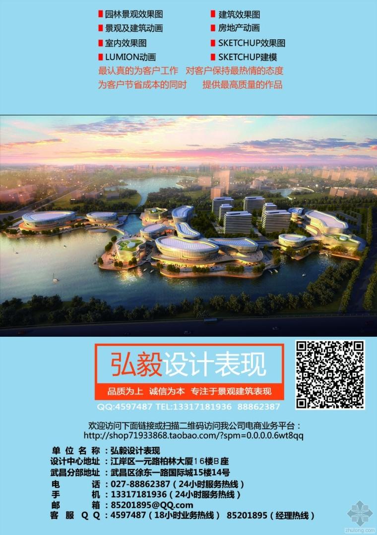 弘毅设计表现 顶级团队 一流品质 景观建筑地产动画 80元/秒