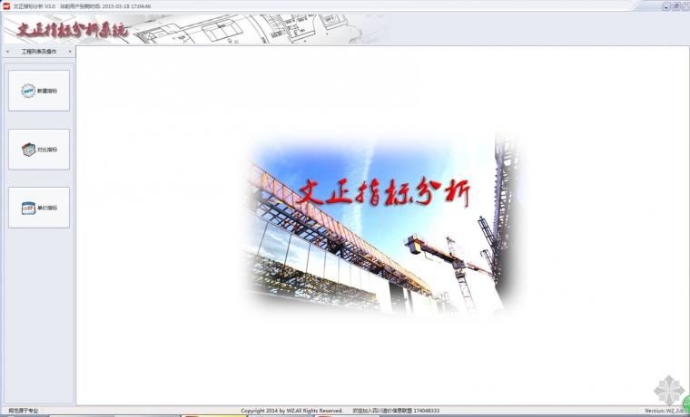 文正造价指标软件 V3.0 !!筑龙首发!!