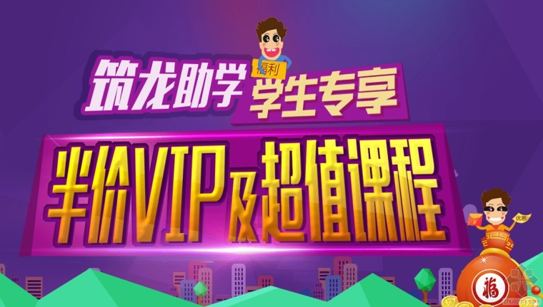 VIP专享资料资料下载-[学生专享]轻松认证,开通VIP只需半价