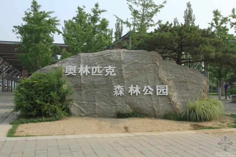 北京世界奥林匹克森林公园工程造价人员应知应会