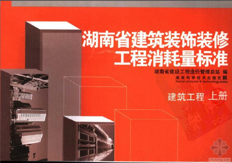 湖南省建筑装饰装修工程消耗量标准 上册 建筑工程