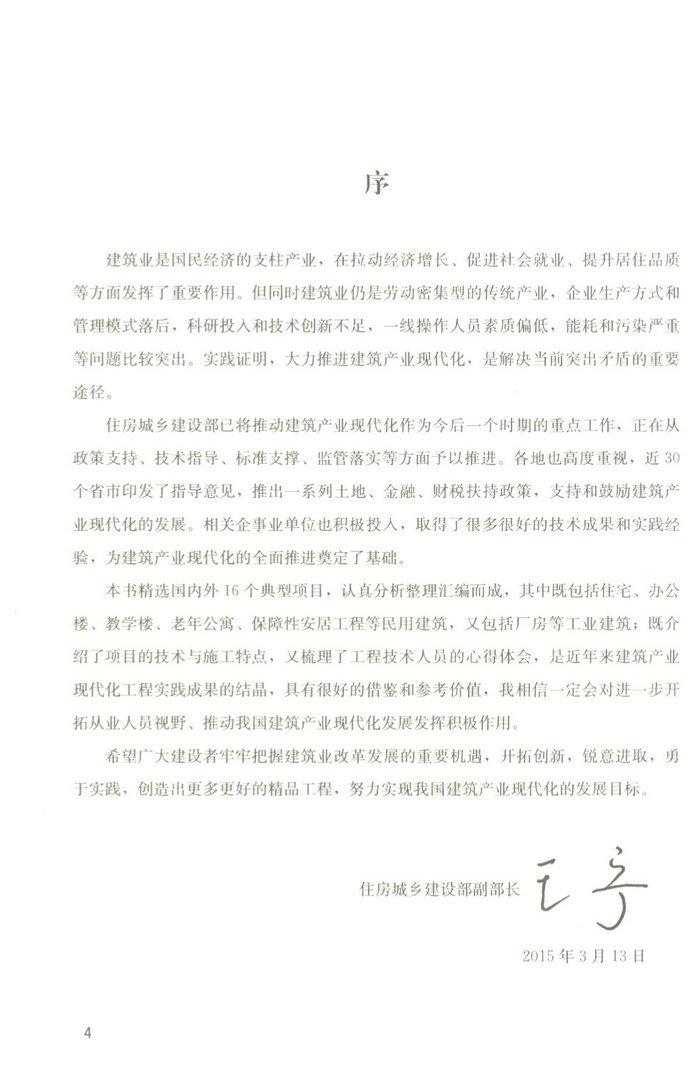 国内小建筑资料下载-国内首本全面细节讲述建筑工业化的书籍《建筑工业化典型工程案例汇编》