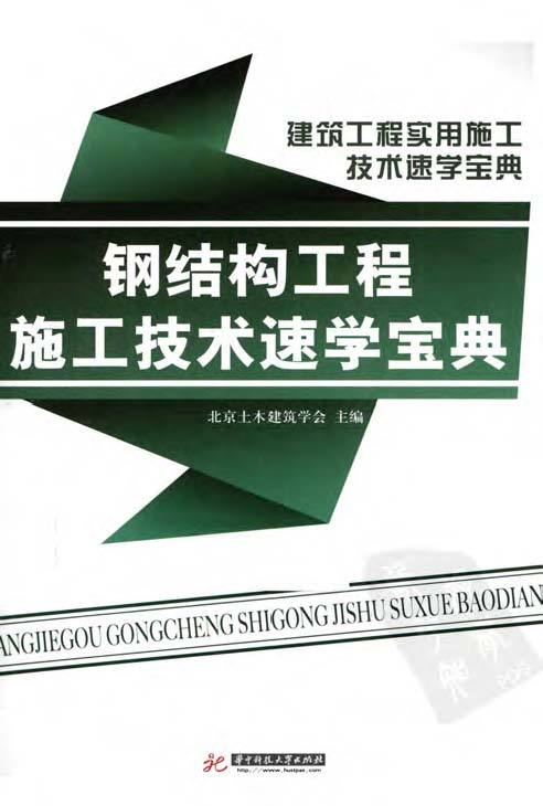 钢结构工程施工技术速学宝典 北京土木建筑学会